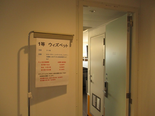 Kitakami (7)