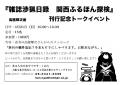 190421 本おや イベント