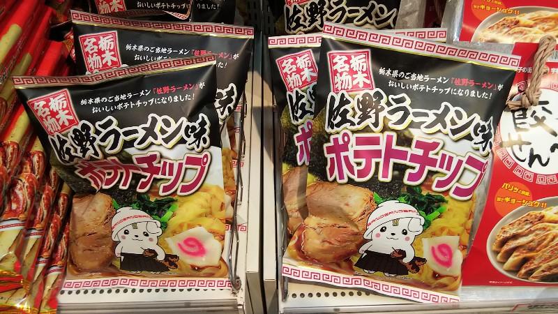 佐野ラーメン味ポテトチップ201903