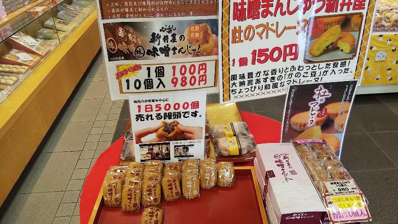 味噌まんじゅう(佐野市観光物産館)201903