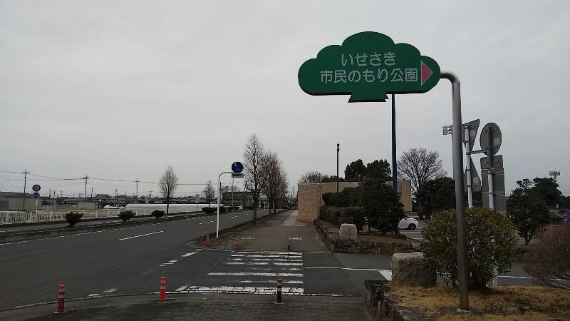 伊勢崎市民のもり公園入口20190303