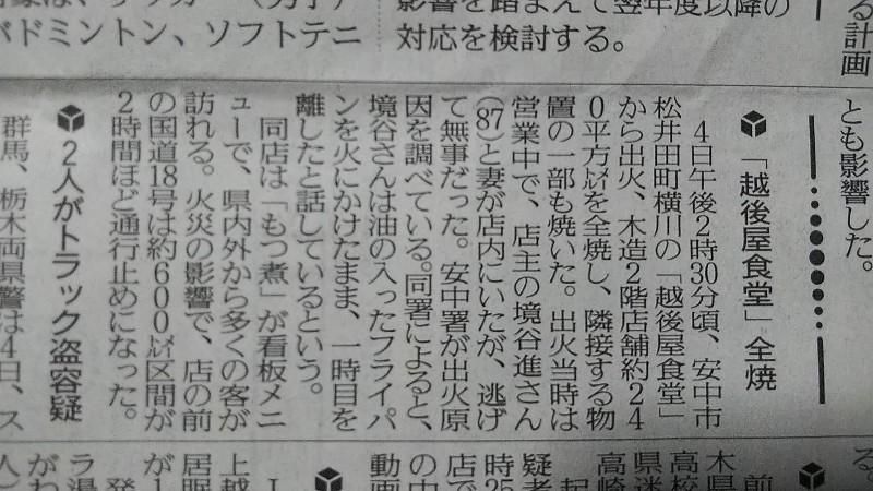 読売新聞20190305