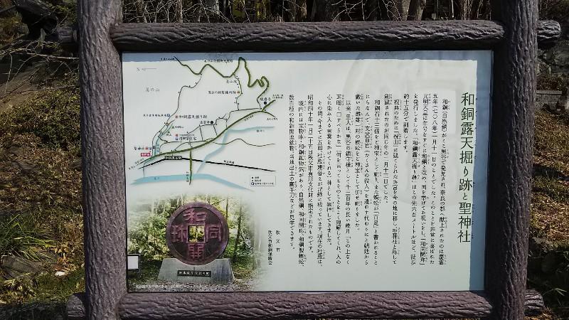 和銅露天掘り跡と聖神社201903