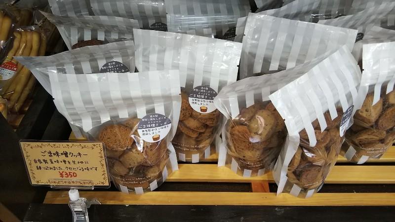 いわざくら館ごま味噌クッキー201903