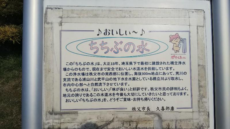 道の駅ちちぶ ちちぶの水(説明文)201903