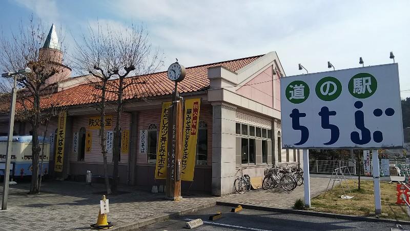 道の駅ちちぶ201903