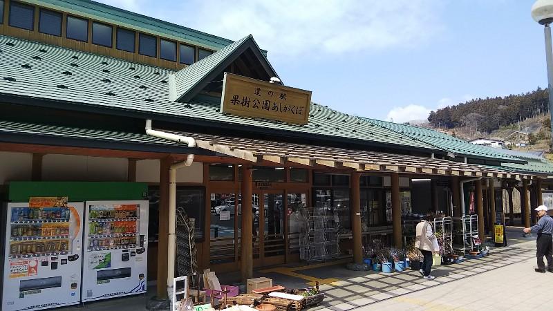 道の駅果樹公園あしがくぼ201903