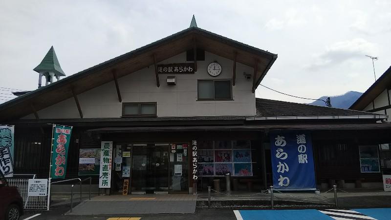 道の駅あらかわ201903