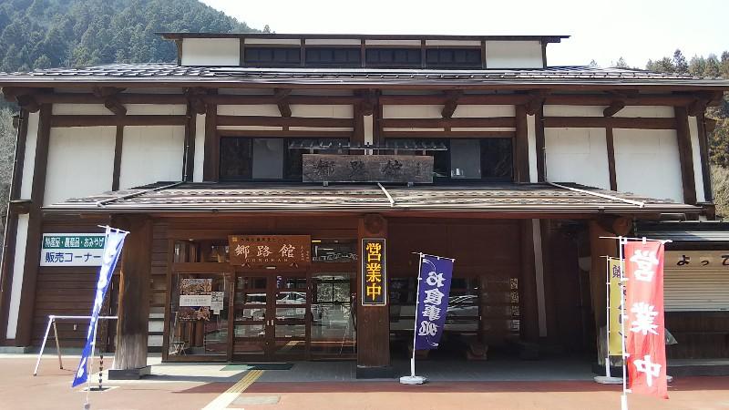 道の駅大滝温泉御食事処「郷路館」2019