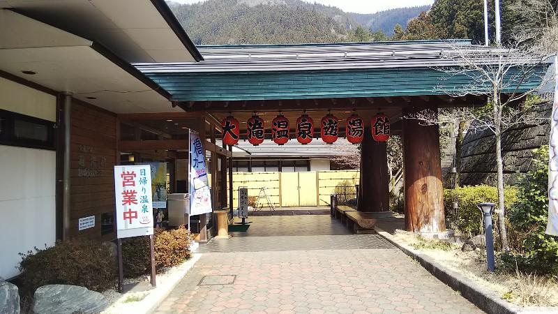 道の駅大滝温泉遊湯館201903