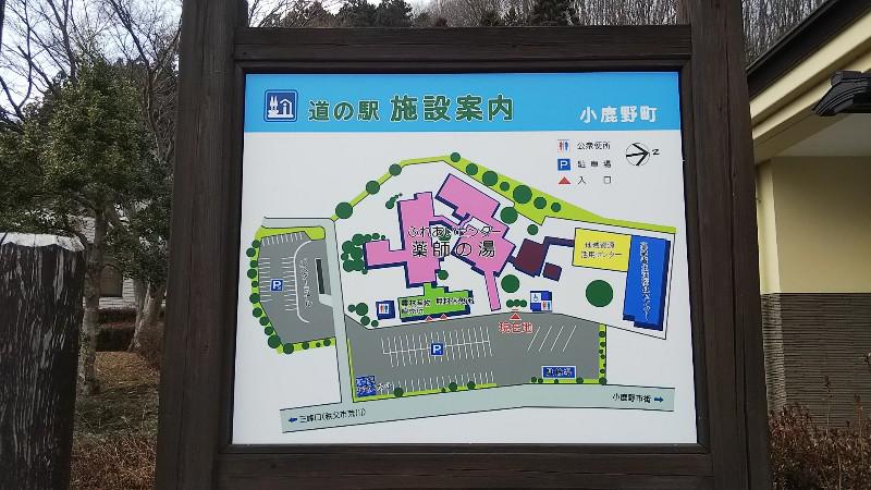道の駅両神温泉薬師の湯案内図201903
