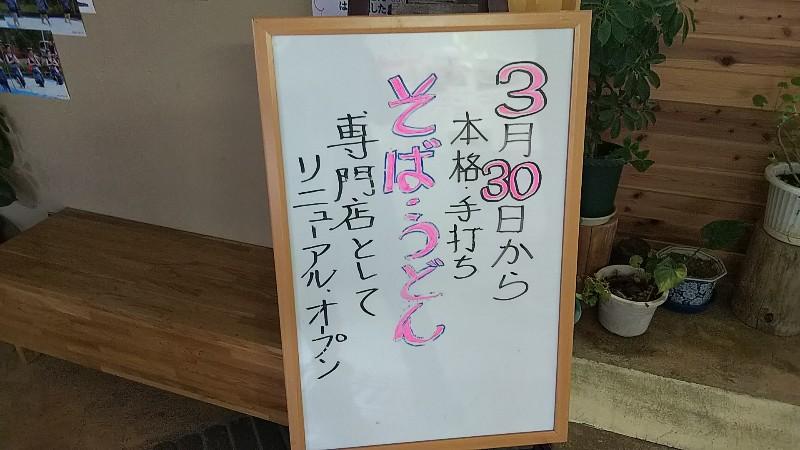 道の駅龍勢会館リニューアル201903