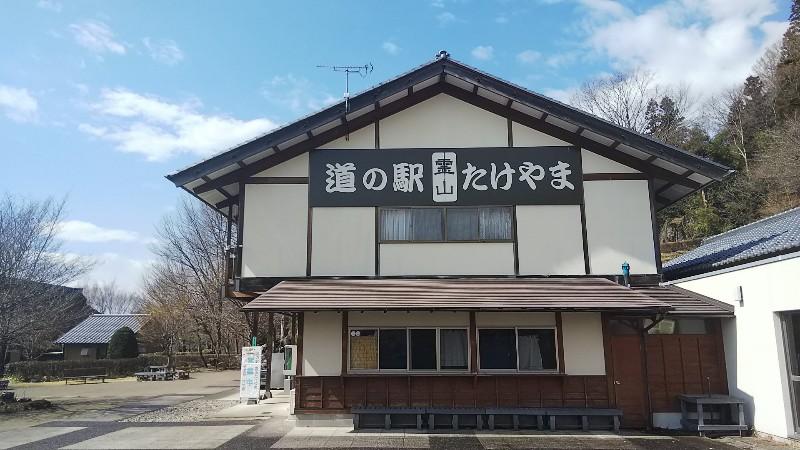 道の駅霊山たけやま201903