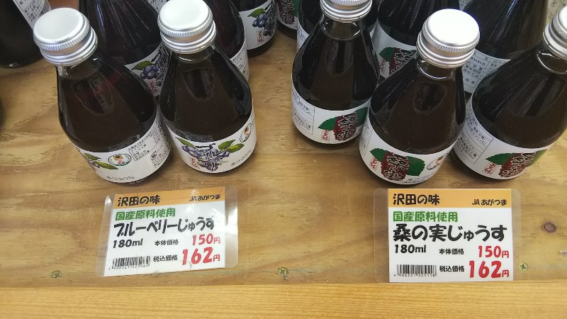 道の駅霊山たけやまジュース201903