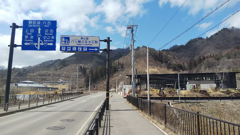 道の駅八ッ場ふるさと館20190321