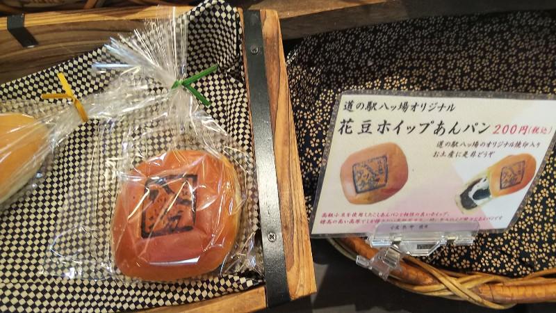 道の駅八ッ場ふるさと館花豆ホイップあんパン20190321