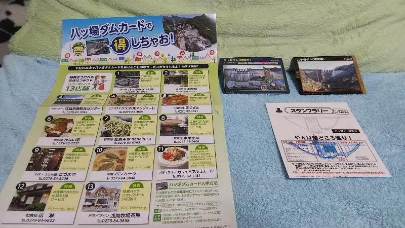 八ッ場ダムカード20190321
