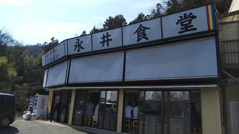 永井食堂20190326