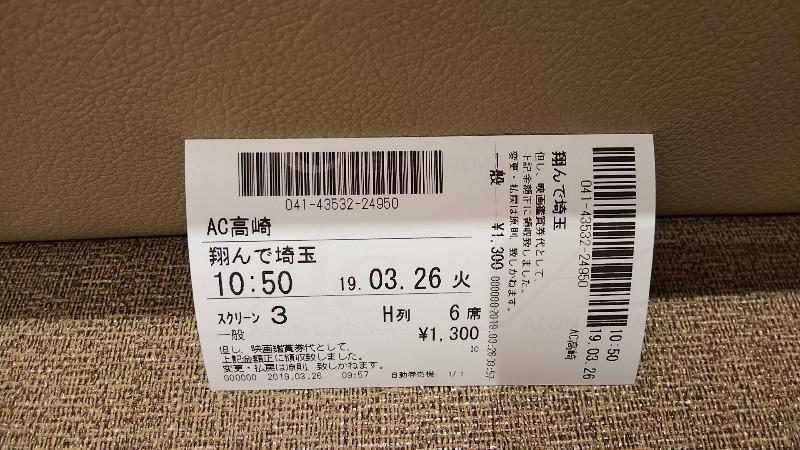 翔んで埼玉チケット20190326