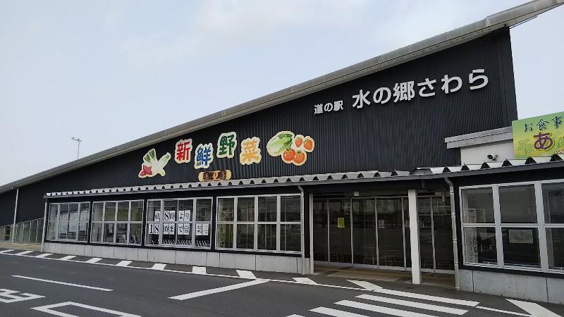 道の駅水の郷さわら201904