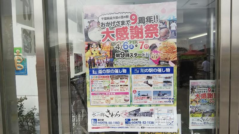 道の駅水の郷さわら大感謝祭201904