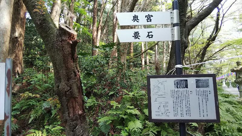 奥宮・要石入口201904