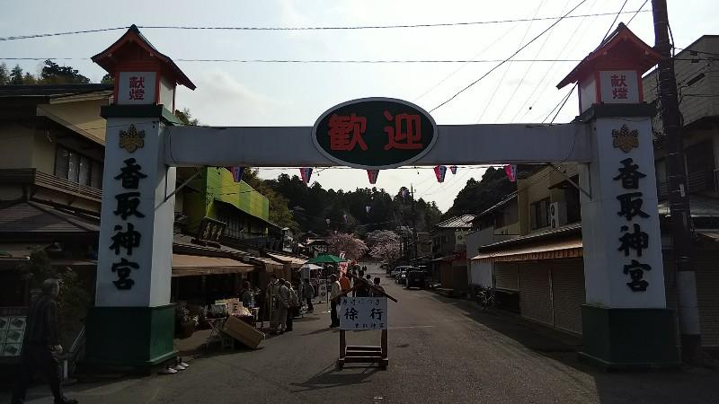 香取神宮入口201904
