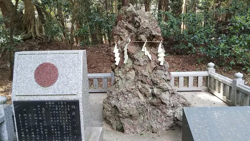 鹿島神宮さざれ岩201904