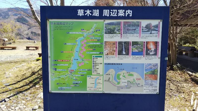 草木湖周辺案内201904