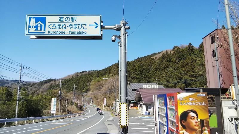 道の駅くろほね・やまびこ201904