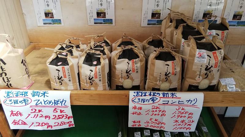 道の駅くろほね・やまびこ黒保根のお米201904