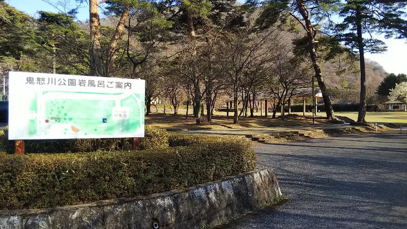 鬼怒川公園岩風呂入口201904