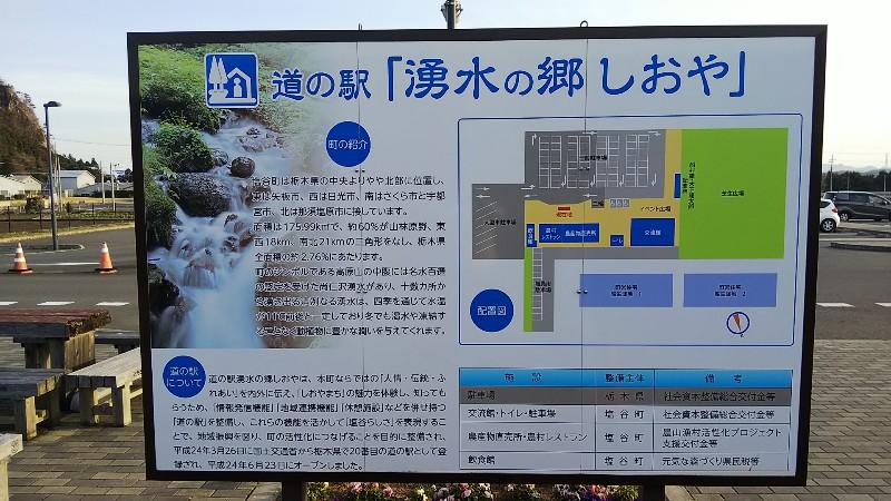 道の駅湧水の郷塩谷201904