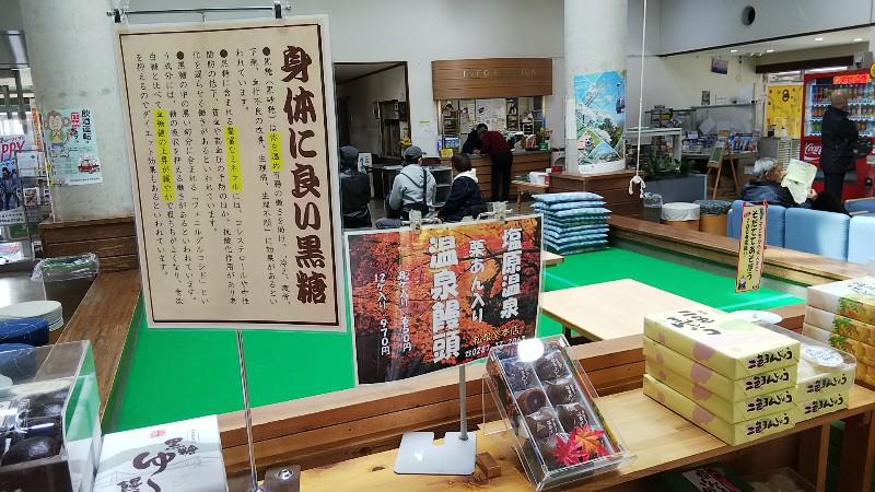 塩原温泉 温泉饅頭201904