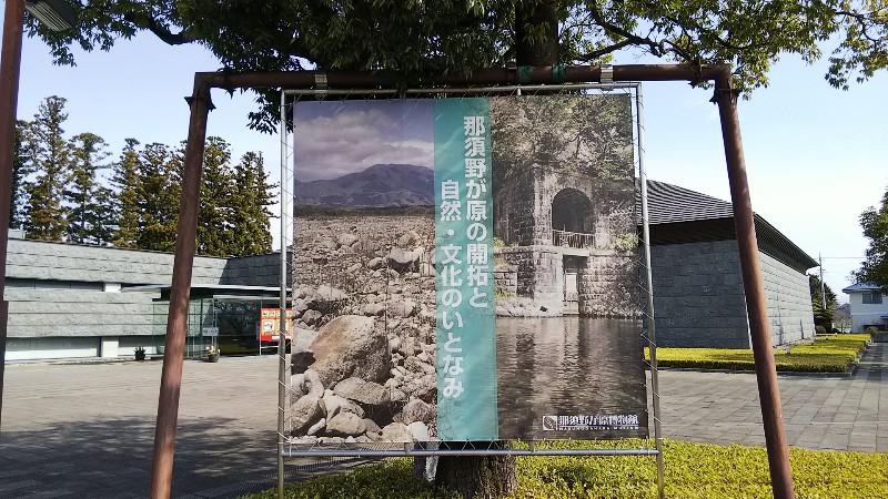道の駅那須野が原博物館看板201904