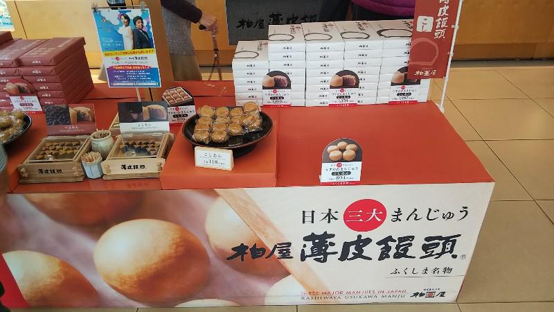 ふくしま名物薄皮饅頭201904