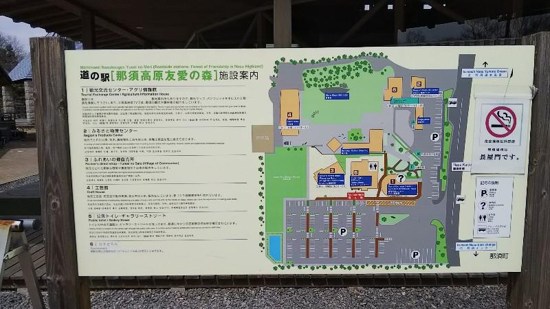 道の駅那須高原友愛の森案内図201904