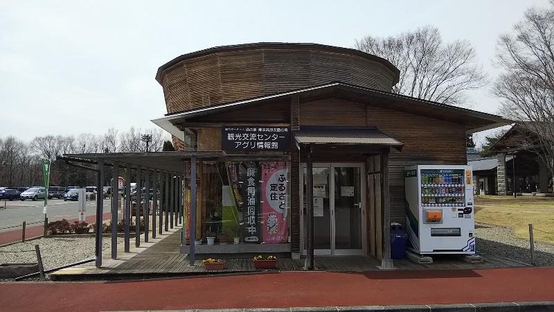 道の駅那須高原友愛の森観光交流センターアグリ情報館201904