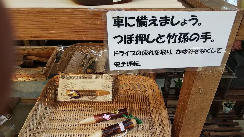 道の駅那須高原友愛の森工芸館ツボ押し201904