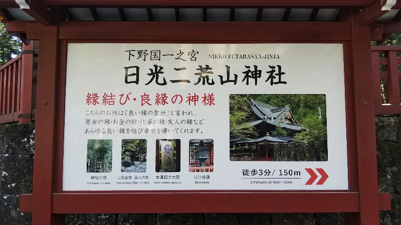 日光二荒山神社看板201904