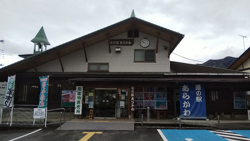 道の駅あらかわ201904