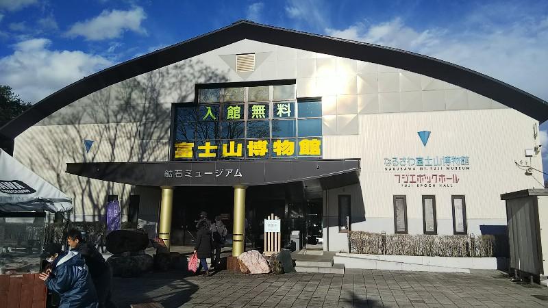 道の駅なるさわ富士山ミュージアム201904