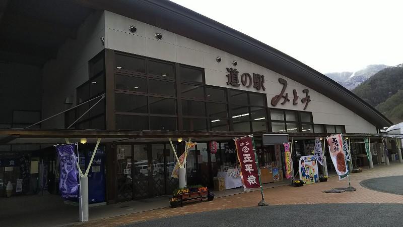 道の駅みとみ201904