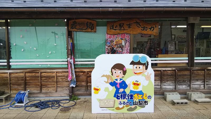 道の駅花かげの郷まきおか201904