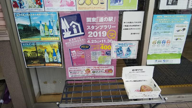 関東「道の駅」スタンプラリーポスター201904