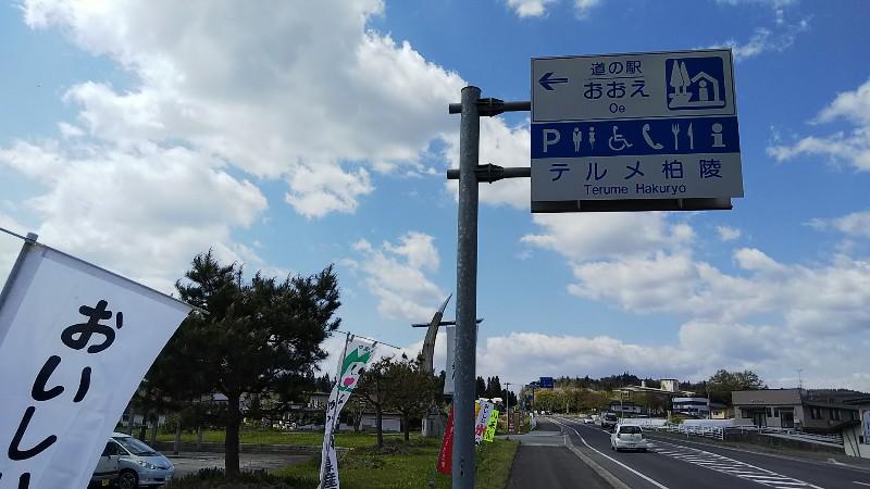 道の駅おおえ201905