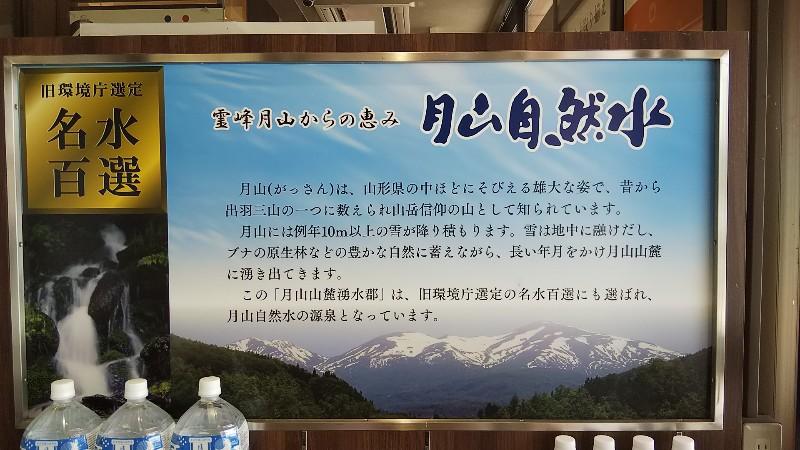 道の駅にしかわ月山自然水201905