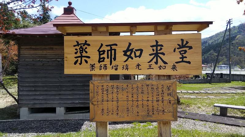 道の駅にしかわ薬師如来堂201905