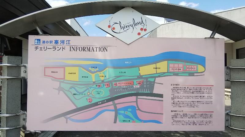 道の駅寒河江案内図201905