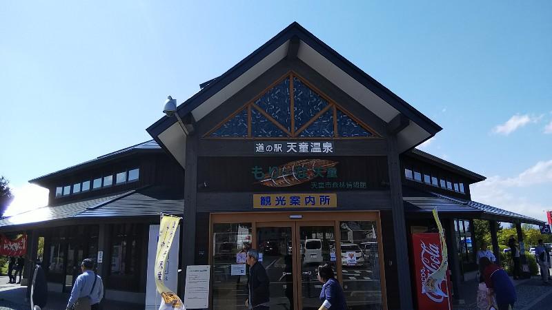 道の駅天童温泉201905